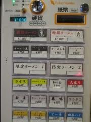 八咫烏【五】-4