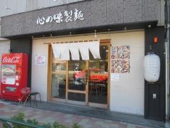 心の味製麺 平井店【弐】-1