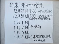 心の味製麺 平井店【弐】-9