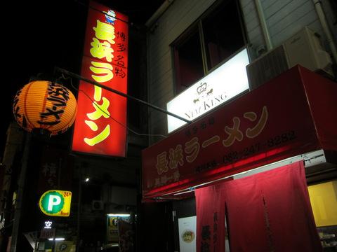 長浜ラーメン(外観)