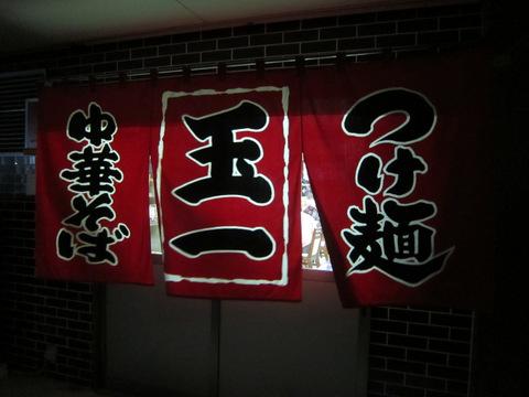 玉一_5(外観)