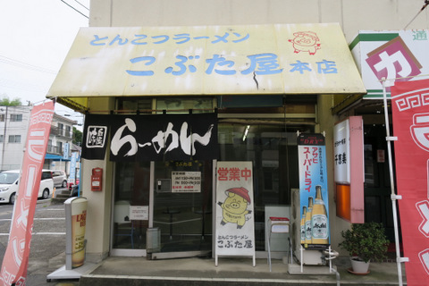 こぶた屋本店(外観)