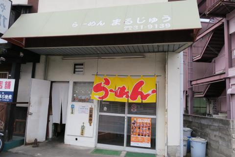 まるじゅう(外観)