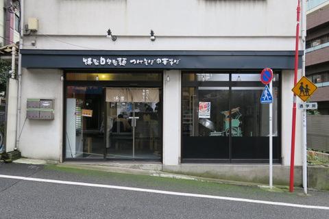 浜屋(外観)