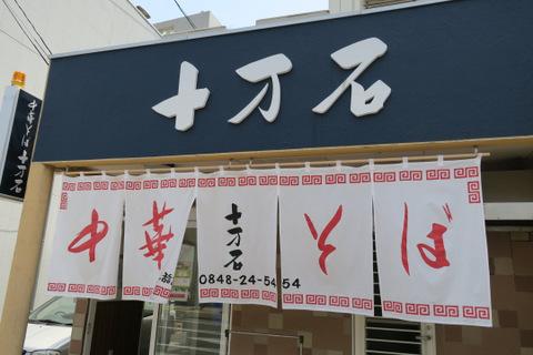 十万石・尾道店(外観)
