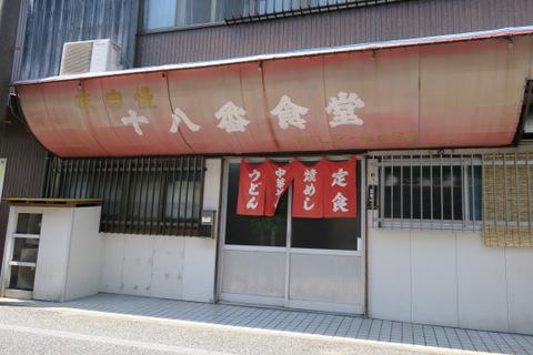 十八番食堂(外観)