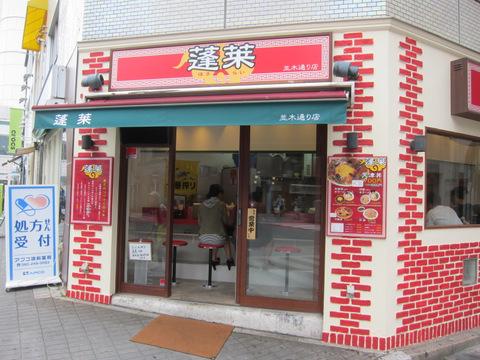 蓬莱・本通店(外観)