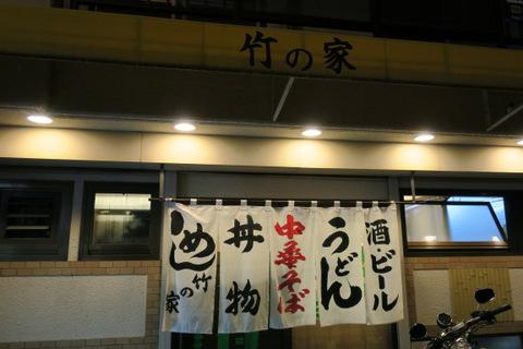 竹の家(外観)