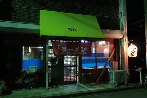 若竹夜専(外観)
