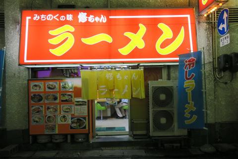 修ちゃん(外観)