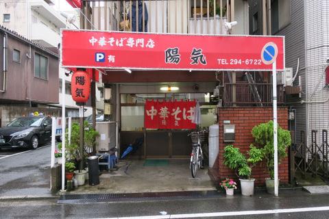 陽気横川(外観)