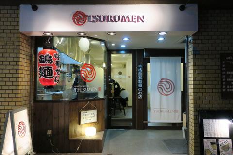 TSURUMEN(外観)