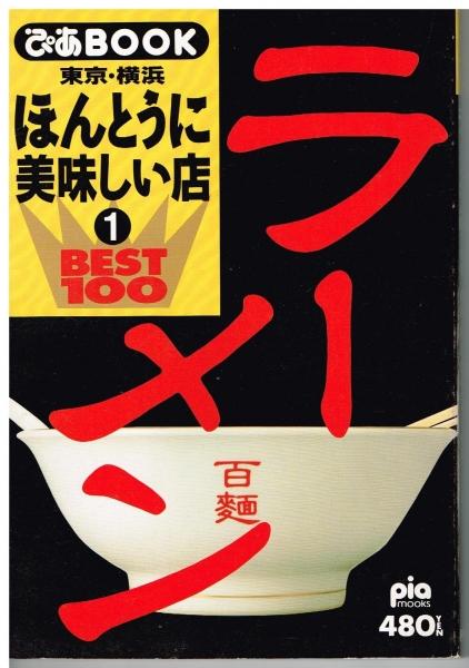 1993年(平成5年)のラーメン特集本に掲載されたお店を挙げていく