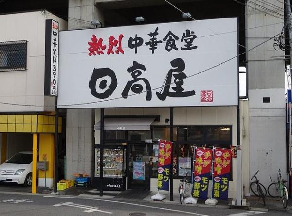 Hidakaya_Minamiyono.jpg