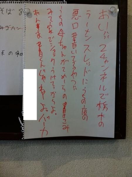 【悲報】栃木のラーメン屋、2ちゃんねるにブチギレ