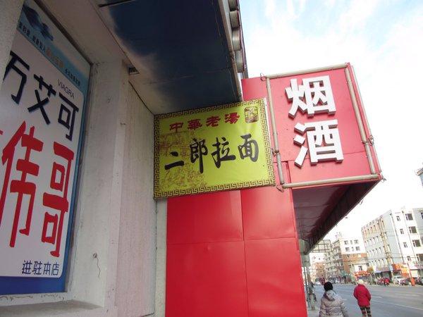 中国のラーメン二郎wwwwwwwwww