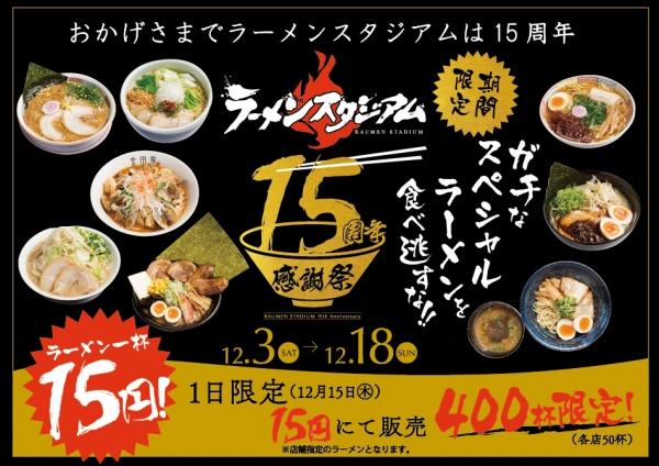 ラーメン1杯15円wwwwwwwwwwwww