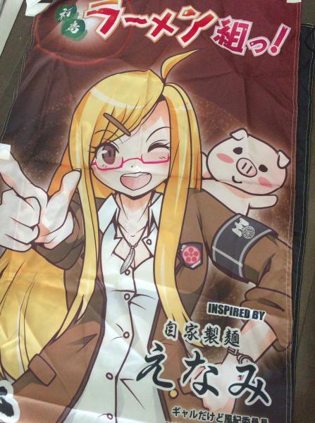 仙台にあるアニヲタが経営してるラーメン屋wwwwwwwwww