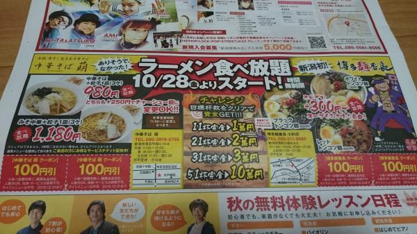 980円でラーメン食べ放題やるらしいwwwwwwwwww