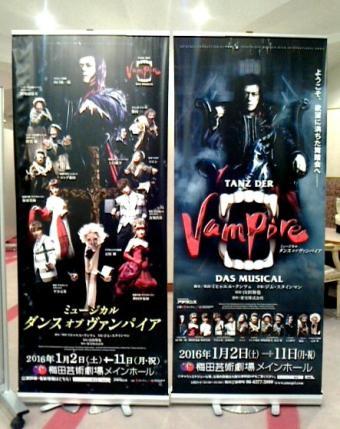 160104dance-of-vampire3s.jpg