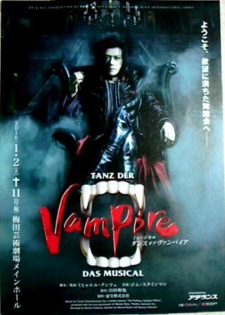 160109dance-of-vampire2s