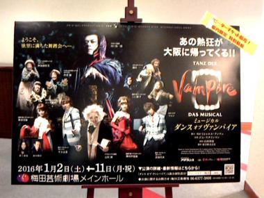 160109dance-of-vampire4s