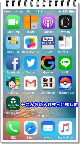 2721ブログNo3