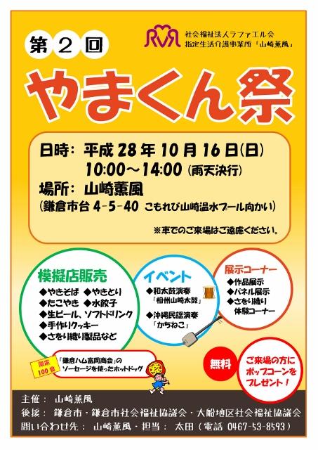 2016yamakunsai (453x640)