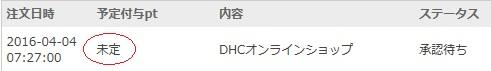 ポイントタウン予定付与 DHC