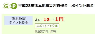Gポイント 熊本地震募金