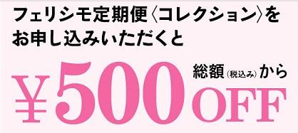 フェリシモ 500円オフキャンペーン201604
