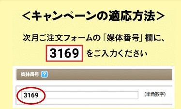 フェリシモ 500円オフ番号