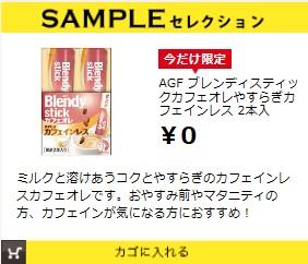 lohaco 0円サンプルブレンディ
