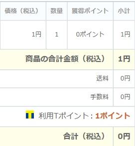 ヤフーショッピング 1円送料無料靴下