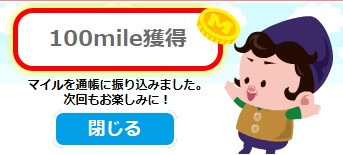 ネットマイル 誕生日ランダムマイル