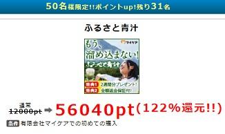 ポイントインカム ふるさと青汁122%還元