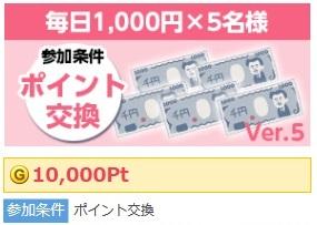ゲットマネー 毎日1000円ver5