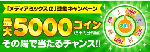 たまる!メディアミックスα連動キャンペーン