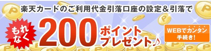 楽天カード引き落とし口座変更200円
