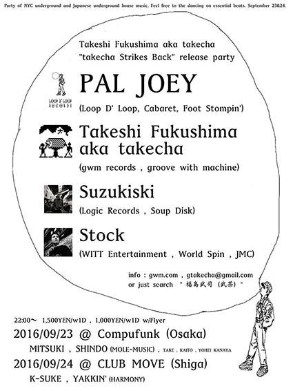 160923pal joy