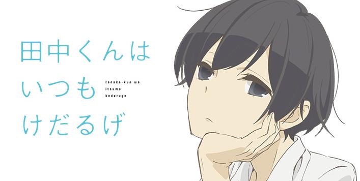 TVアニメ 「田中くんはいつもけだるげ」公式サイト
