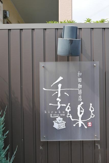 wadacoffeetenkiraku0026.jpg