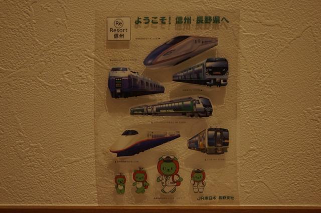 飯山駅でもらったシール あるくまと特急