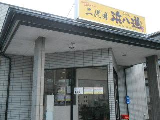701hamahati2-1.jpg