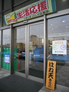 827yamazawa-1.jpg