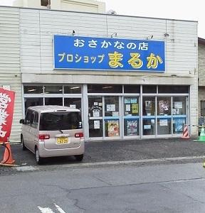 929maruka-1.jpg