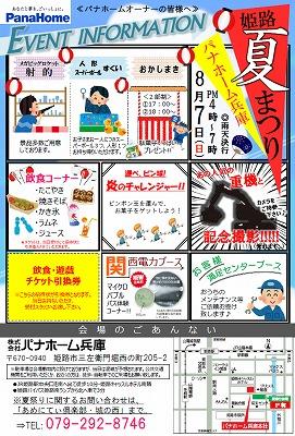 s-SnapCrab_NoName_2016-8-5_18-38-46_No-00.jpg