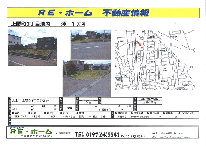 北上市上野町 - コピー