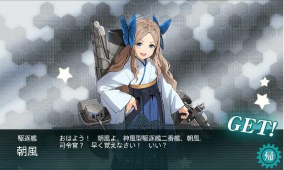 駆逐艦娘「朝風」