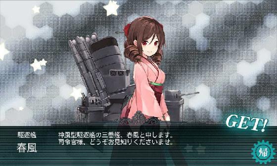 駆逐艦娘「春風」